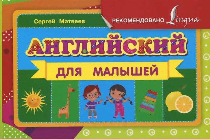 Сергей Матвеев Английский для малышей матвеев с а английский для малышей коробка