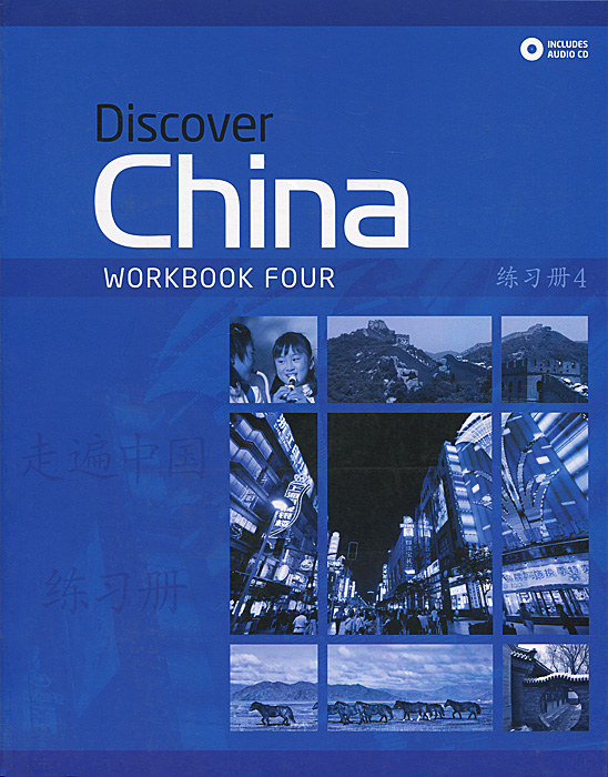 Discover China: Workbook Four (+CD) chinese language learning book a complete handbook of spoken chinese 1pcs cd include