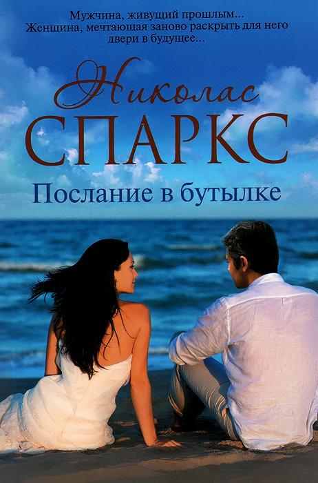 Николас Спаркс Послание в бутылке брайан трейси маленькая книга хороших советов для преуспевающей женщины