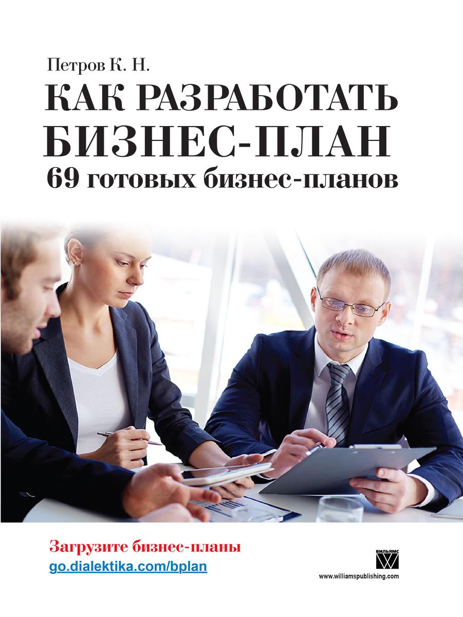 К. Н. Петров Как разработать бизнес-план. 69 готовых бизнес-планов купить готовый бизнес в кредит в ижевске
