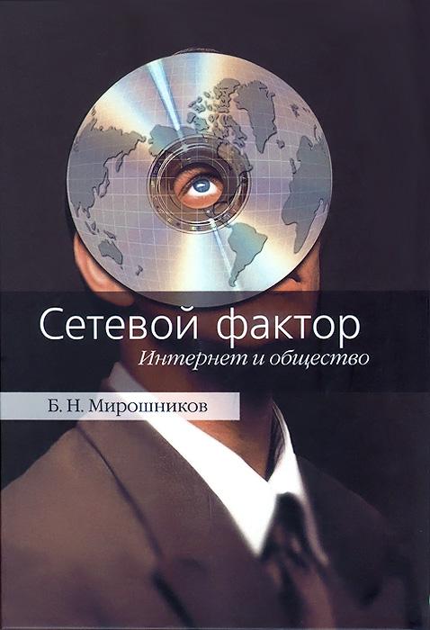 Б. Н. Мирошников Сетевой фактор. Интернет и общество валерий мирошников жизнь и