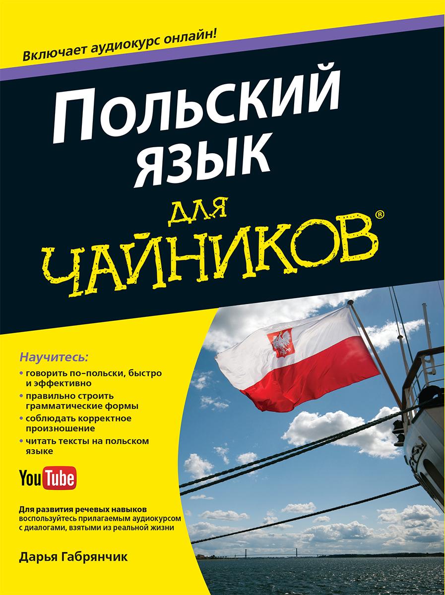 Польский язык для чайников (+ аудиокурс). Дарья Габрянчик