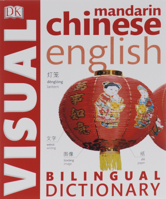 Chinese-English Bilingual Visual Dictionary a chinese english dictionary learning chinese tool book chinese english dictionary chinese character hanzi book