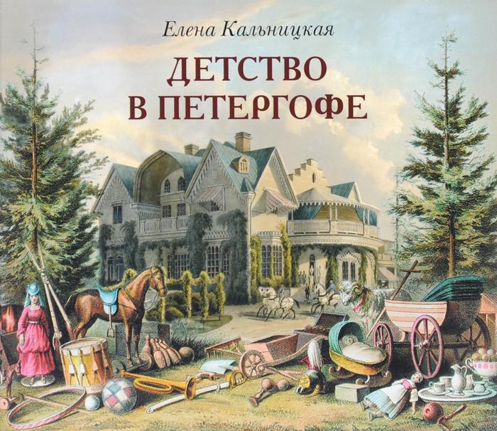 Елена Кальницкая Детство в Петергофе елена кальницкая детство в петергофе