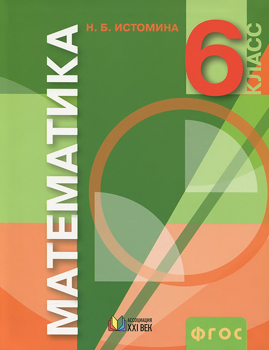 Н. Б. Истомина Математика. 6 класс. Учебник