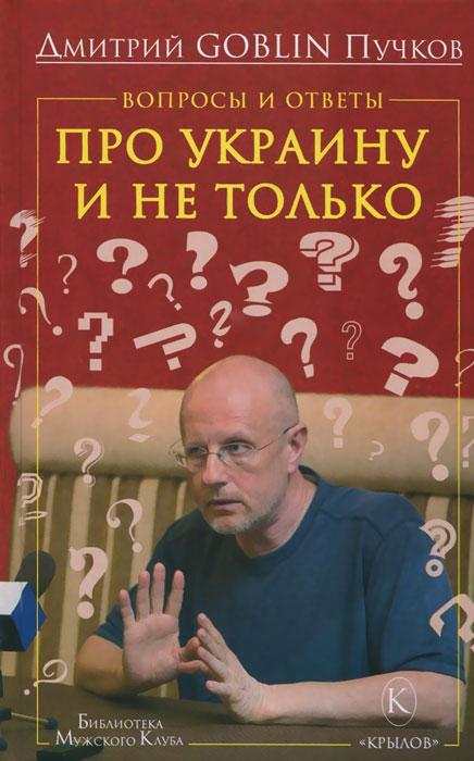 Дмитрий Goblin Пучков Вопросы и ответы. Про Украину и не только