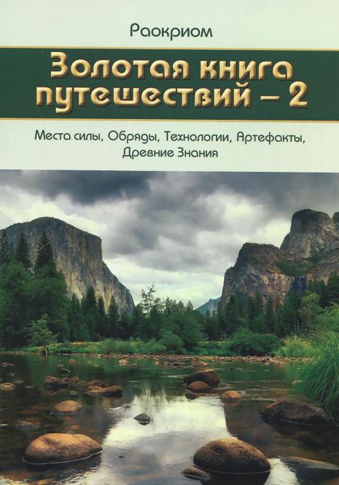 Раокриом Золотая книга путешествий - 2