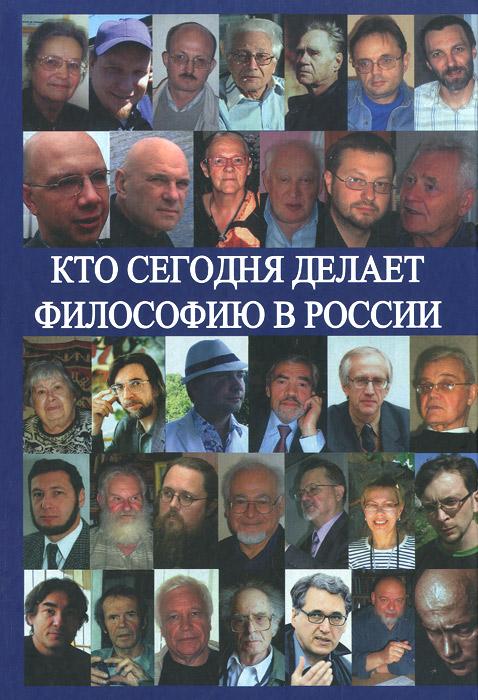А. С. Нилогов Кто сегодня делает философию в России. Том 2