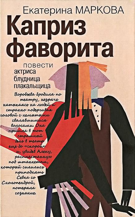 Екатерина Маркова Каприз фаворита екатерина медунова