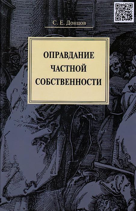 С. Е. Донцов Оправдание частной собственности как продать земельный участок не в собственности