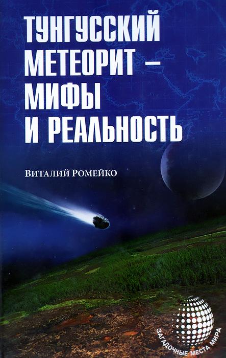 Тунгусский метеорит - мифы и реальность