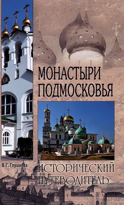В. Г. Глушкова Монастыри Подмосковья древнейшие монастыри москвы 2018 05 20t12 00