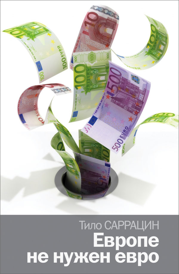 Тило Саррацин Европе не нужен евро