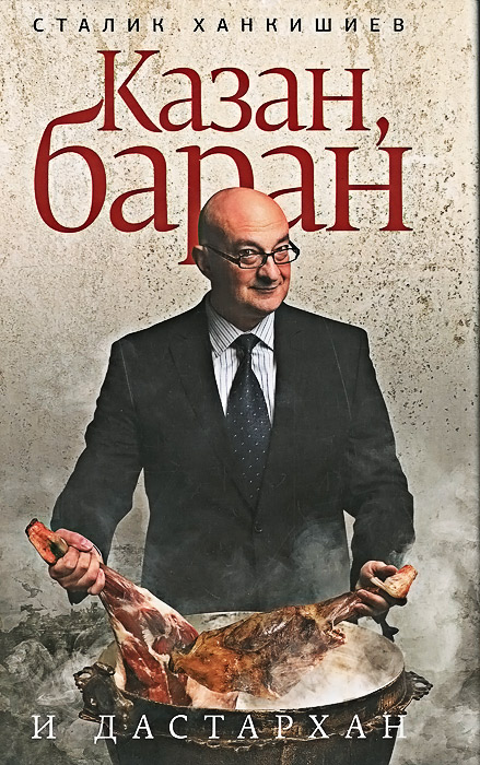 Сталик Ханкишиев Казан, баран и дастархан издательство аст казан баран и дастархан