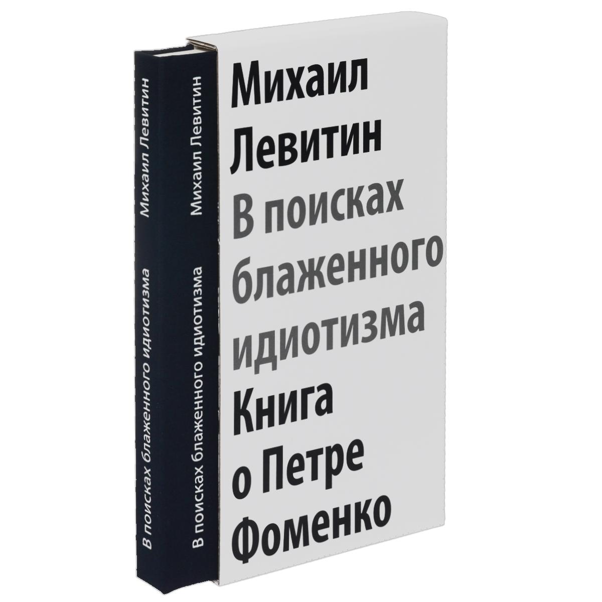 В поисках блаженного идиотизма. Книга о Петре Фоменко