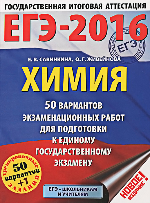 ЕГЭ-2016. Химия. 50 вариантов экзаменационных работ для подготовки к ЕГЭ