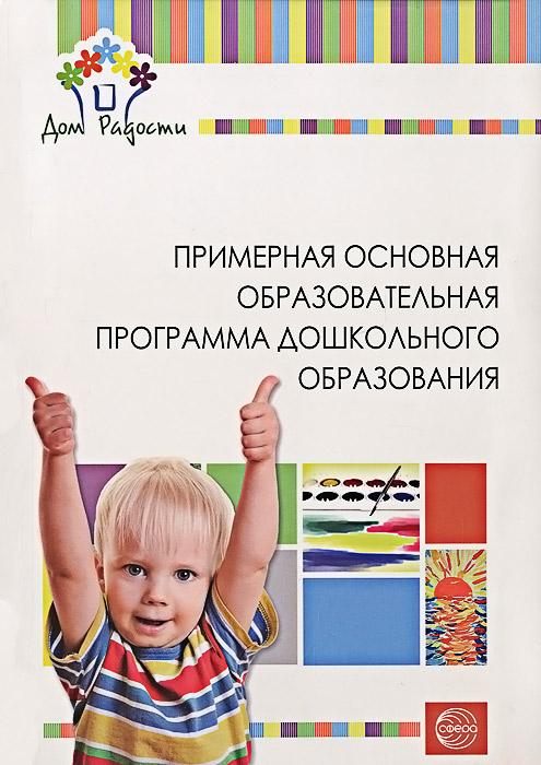 Детский сад - Дом радости. Примерная основная образовательная программа дошкольного образования