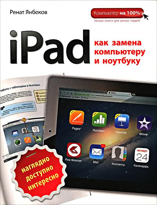 Ренат Янбеков iPad как замена компьютеру и ноутбуку стилус iphone ipad