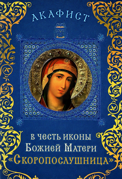 Акафист в честь иконы Божией Матери Скоропослушница икона янтарная богородица скоропослушница иян 2 713