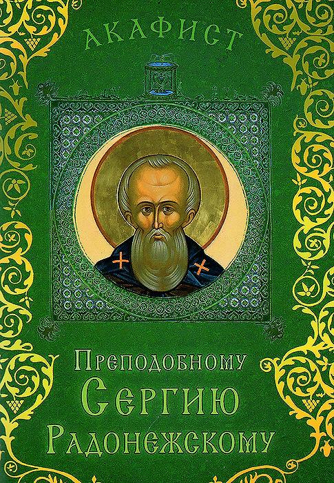 Акафист преподобному Сергию Радонежскому 13 114 икона святой преподобный сергей радонежский