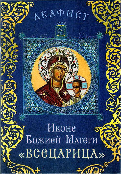 Акафист иконе Божией Матери Всецарица икона святой никита