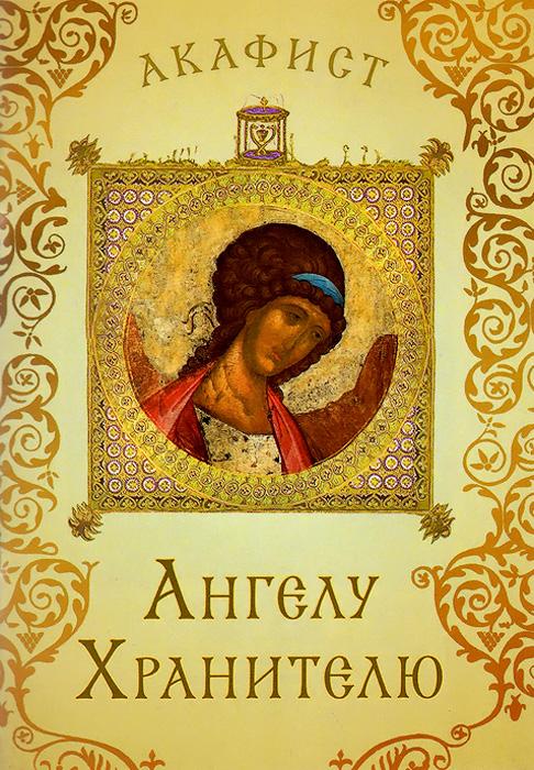 Акафист Ангелу Хранителю акафист святому ангелу хранителю