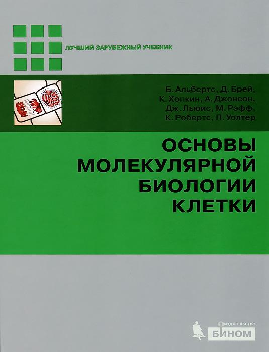 Основы молекулярной биологии клетки (+ DVD-ROM)