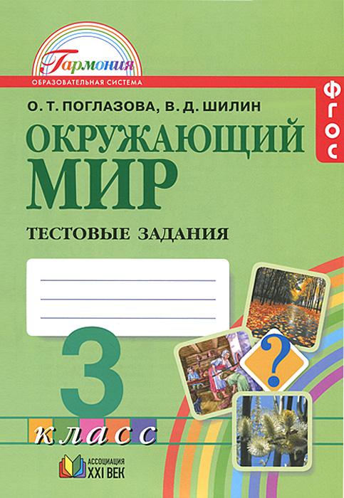 О. Т. Поглазова, В. Д. Шилин Окружающий мир. 3 класс. Тестовые задания