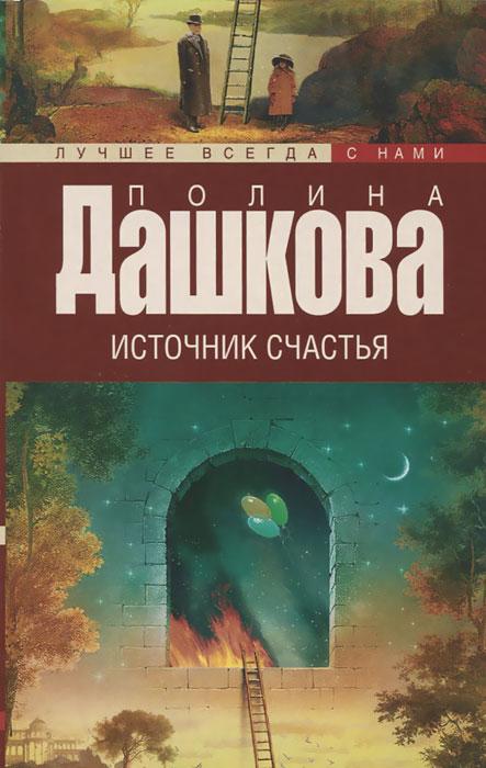 Полина Дашкова Полина Дашкова. Книга 1. Источник счастья senseit p101 купить в москве