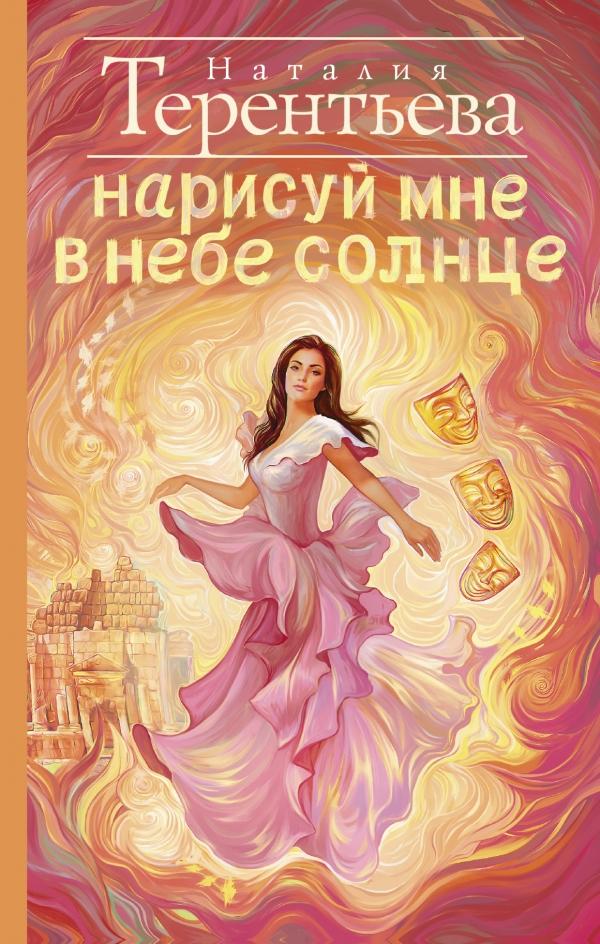 Наталия Терентьева Нарисуй мне в небе солнце книги издательство аст нарисуй мне в небе солнце