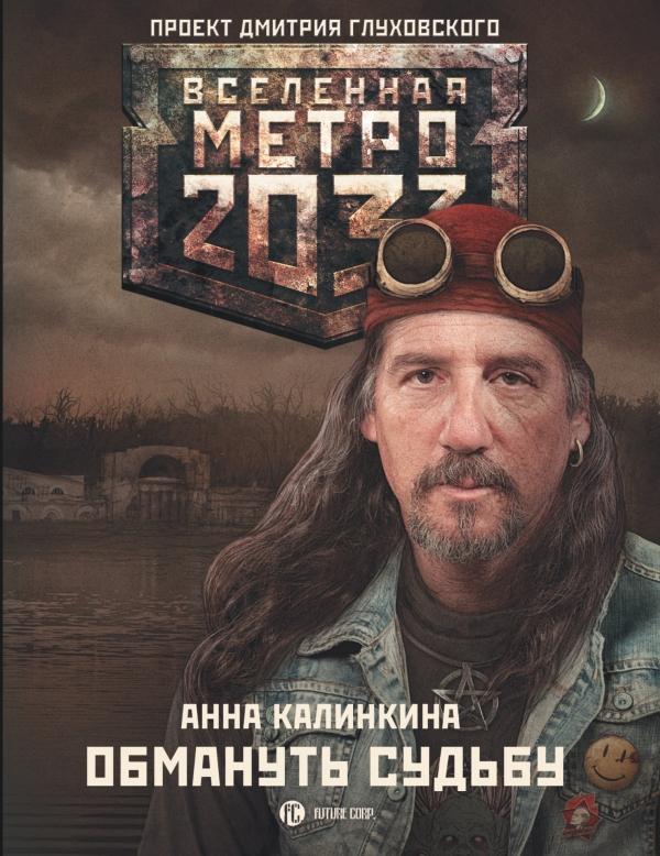 Анна Калинкина Метро 2033. Обмануть судьбу