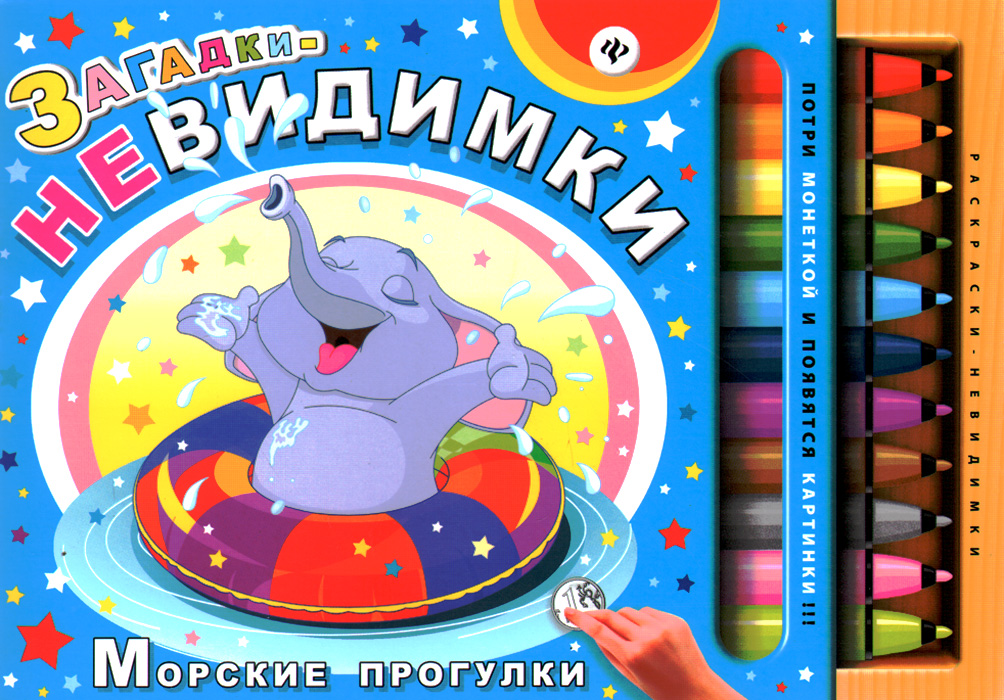 С. А. Гордиенко Загадки-невидимки. Морские прогулки