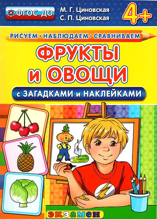 Купить Фрукты и овощи. С загадками и наклейками