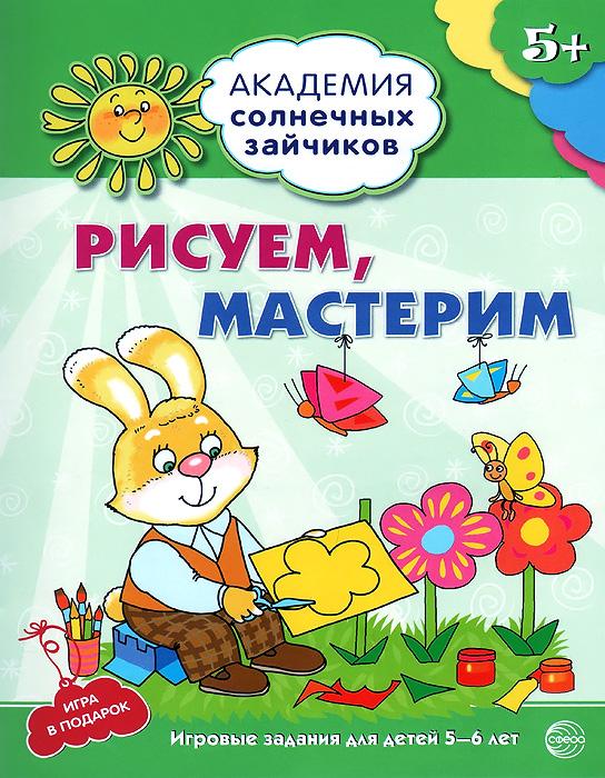Анна Ковалева Рисуем, мастерим. Игровые задания и игра для детей 5-6 лет книги эксмо развивающие игры для детей 5 6 лет