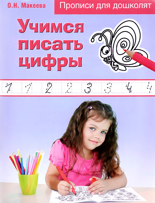 О. Н. Макеева Учимся писать цифры  макеева о учимся писать цифры