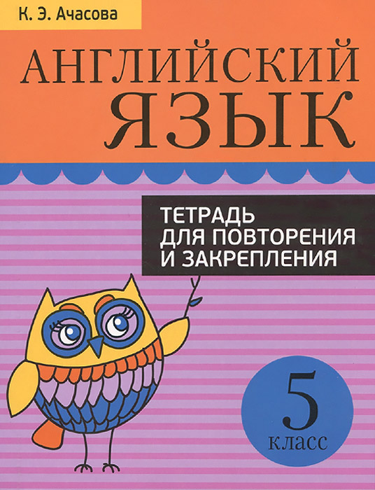 К. Э. Ачасова Английский язык. 5 класс. Тетрадь для повторения и закрепления ачасова к английский язык 4 класс тетрадь для повторения и закрепления