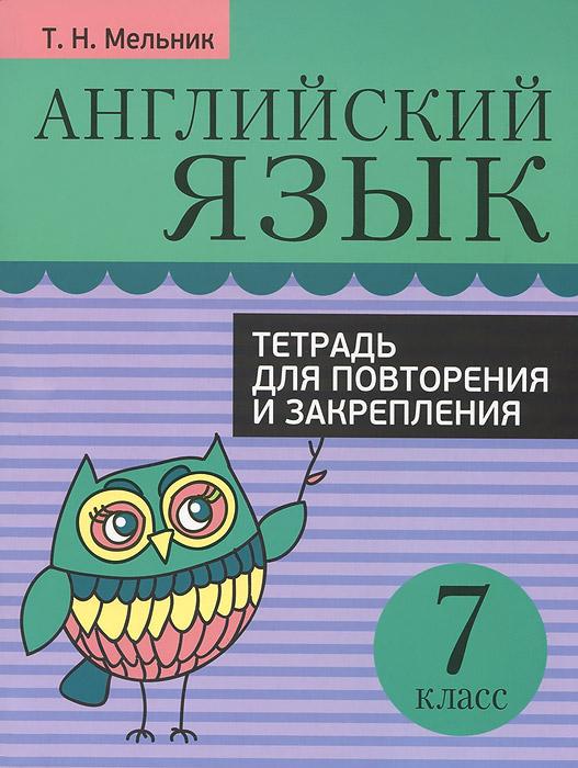 Zakazat.ru: Английский язык. 7 класс. Тетрадь для повторения и закрепления. Т. Н. Мельник