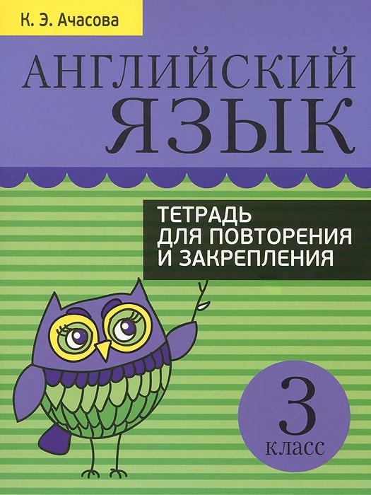 К. Э. Ачасова Английский язык. 3 класс. Тетрадь для повторения и закрепления ачасова к английский язык 4 класс тетрадь для повторения и закрепления