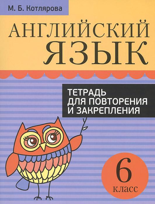 М. Б. Котлярова Английский язык. 6 класс. Тетрадь для повторения и закрепления раздатка на ниву б у