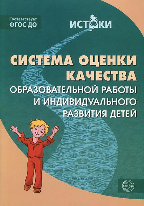Система оценки качества образовательной работы и индивидуального развития детей