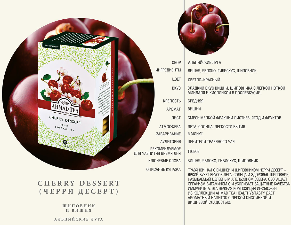 Ahmad Tea Cherry Dessertтравяной чай в фольгированных пакетиках, 20 шт Ahmad Tea