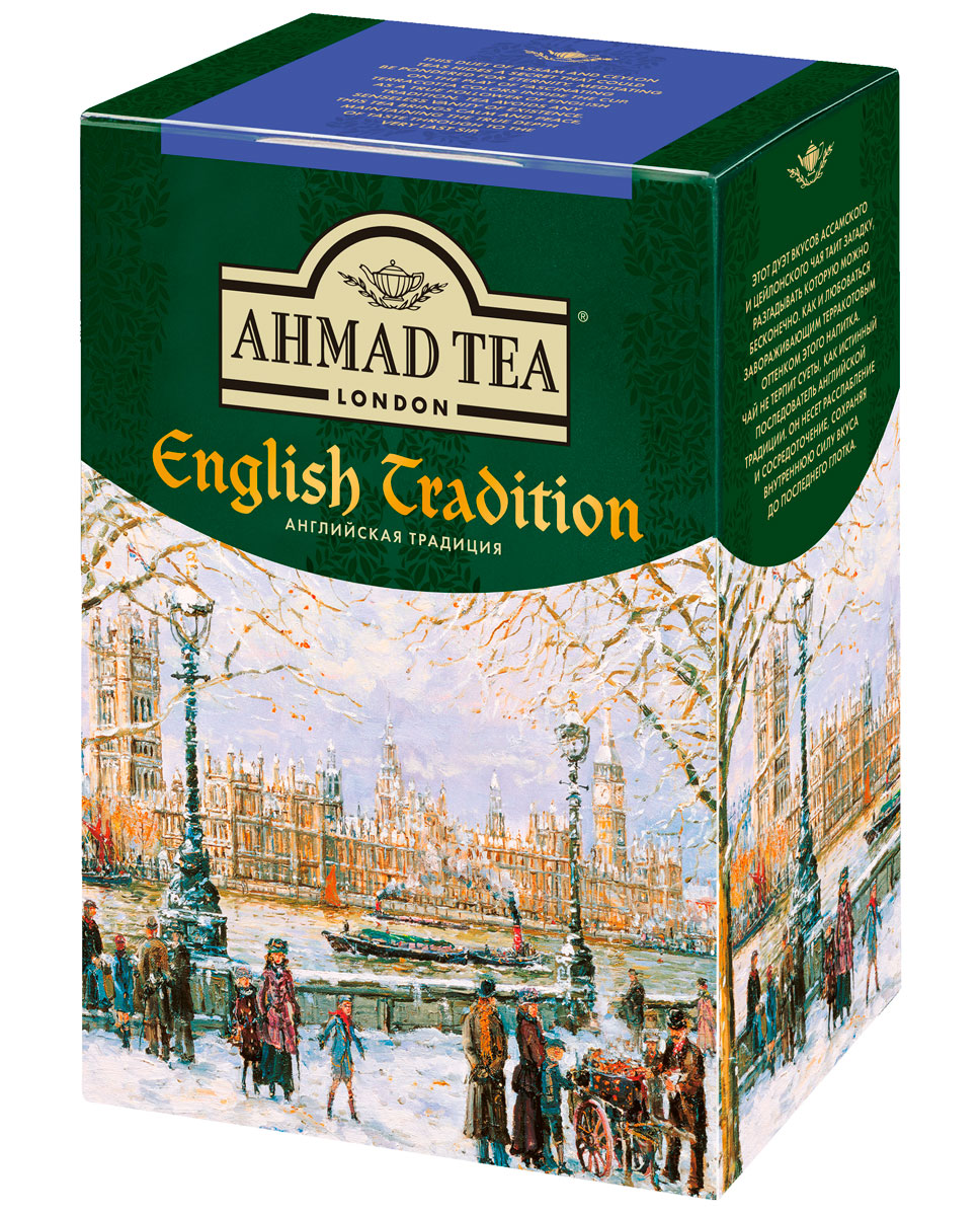 Ahmad Tea English Tradition черный чай, 200 г1294LY-012Ahmad Tea English Tradition - этот дуэт вкусов ассамского и цейлонского чая таит загадку, разгадывать которую можно бесконечно, как и любоваться завораживающим терракотовым оттенком этого напитка. Чай не терпит суеты, как истинный последователь английской традиции, он несет расслабление и сосредоточение, сохраняя внутреннюю силу вкуса до последнего глотка.Купаж Цейлонский чай с Ассамским чаем от Ahmad Tea - это изысканная смесь отборных листьев стандарта Orange Pekoe (по этой технологии с куста собираются лишь два самых верхних, богатых соками, следующих за почкой, листка). Настой обладает темным цветом, с терракотовым оттенком, насыщенным ярким вкусом и ароматом. Чай можно подавать с молоком или лимоном.Заваривать 5-7 минут.
