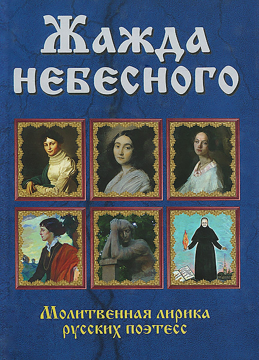 Жажда небесного. Молитвенная лирика русских поэтесс путешествия русских послов xvi xvii веков