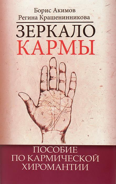 Борис Акимов, Регина Крашенинникова Зеркало кармы. Пособие по кармической хиромантии