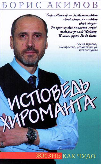 Исповедь хироманта. Жизнь как чудо. Борис Акимов