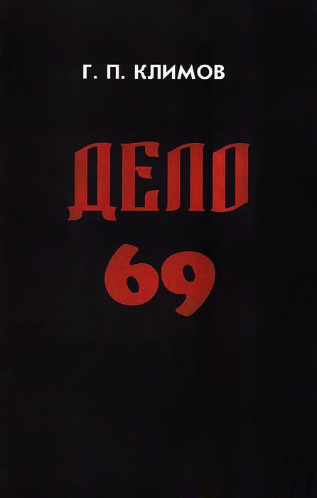 Дело 69. Г. П. Климов