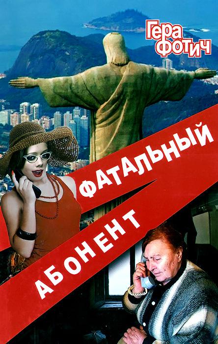 Гера Фотич Фатальный абонент