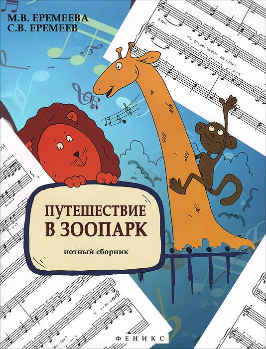 Путешествие в зоопарк. Нотный сборник