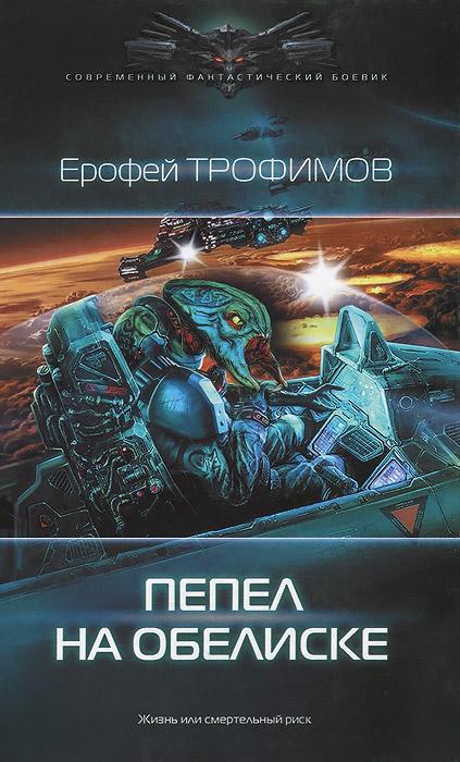 Ерофей Трофимов Пепел на обелиске