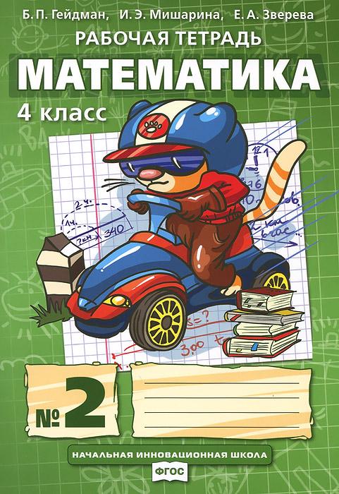 Б.п гейдман 4 класс страница 93 упражнение 10 решебник